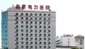 德国卡特新宝6娱乐用户注册登录治疗仪合作单位北京电力医院(三级)