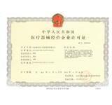 卡特新宝6娱乐用户注册登录治疗仪医疗器械经营企业许可证