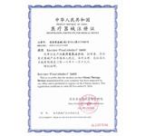 卡特新宝6娱乐用户注册登录治疗仪医疗器械注册证(SFDA)