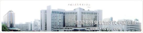 中国人民解放军总医院(301医院)外景