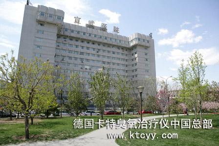 首都医科大学宣武医院_德国卡特臭氧治疗仪中国总部